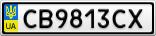 Номерной знак - CB9813CX