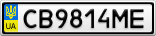 Номерной знак - CB9814ME