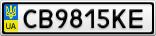 Номерной знак - CB9815KE