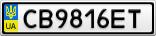 Номерной знак - CB9816ET