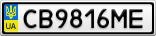 Номерной знак - CB9816ME