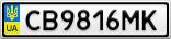 Номерной знак - CB9816MK