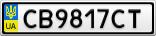 Номерной знак - CB9817CT