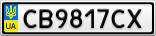Номерной знак - CB9817CX