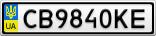 Номерной знак - CB9840KE