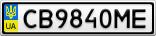 Номерной знак - CB9840ME