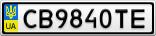 Номерной знак - CB9840TE