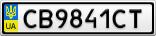 Номерной знак - CB9841CT