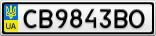 Номерной знак - CB9843BO