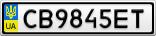 Номерной знак - CB9845ET