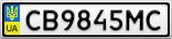 Номерной знак - CB9845MC