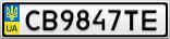 Номерной знак - CB9847TE