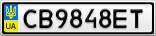 Номерной знак - CB9848ET