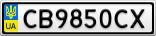 Номерной знак - CB9850CX