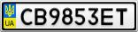 Номерной знак - CB9853ET