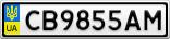 Номерной знак - CB9855AM
