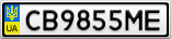 Номерной знак - CB9855ME