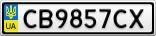 Номерной знак - CB9857CX