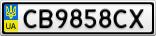 Номерной знак - CB9858CX
