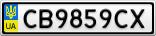 Номерной знак - CB9859CX