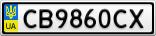 Номерной знак - CB9860CX