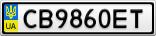 Номерной знак - CB9860ET