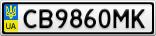 Номерной знак - CB9860MK
