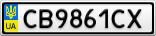 Номерной знак - CB9861CX
