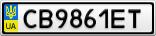 Номерной знак - CB9861ET