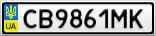Номерной знак - CB9861MK