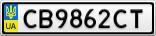 Номерной знак - CB9862CT