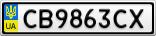 Номерной знак - CB9863CX
