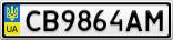 Номерной знак - CB9864AM
