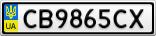 Номерной знак - CB9865CX