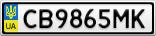 Номерной знак - CB9865MK