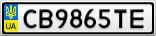 Номерной знак - CB9865TE