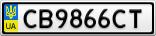 Номерной знак - CB9866CT
