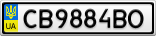 Номерной знак - CB9884BO
