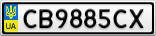 Номерной знак - CB9885CX