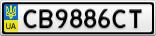Номерной знак - CB9886CT