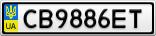 Номерной знак - CB9886ET