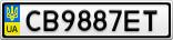 Номерной знак - CB9887ET