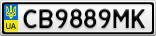 Номерной знак - CB9889MK