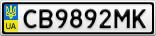 Номерной знак - CB9892MK
