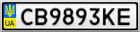 Номерной знак - CB9893KE