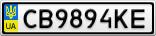 Номерной знак - CB9894KE
