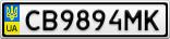 Номерной знак - CB9894MK