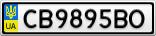 Номерной знак - CB9895BO