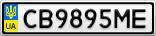 Номерной знак - CB9895ME