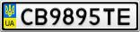 Номерной знак - CB9895TE